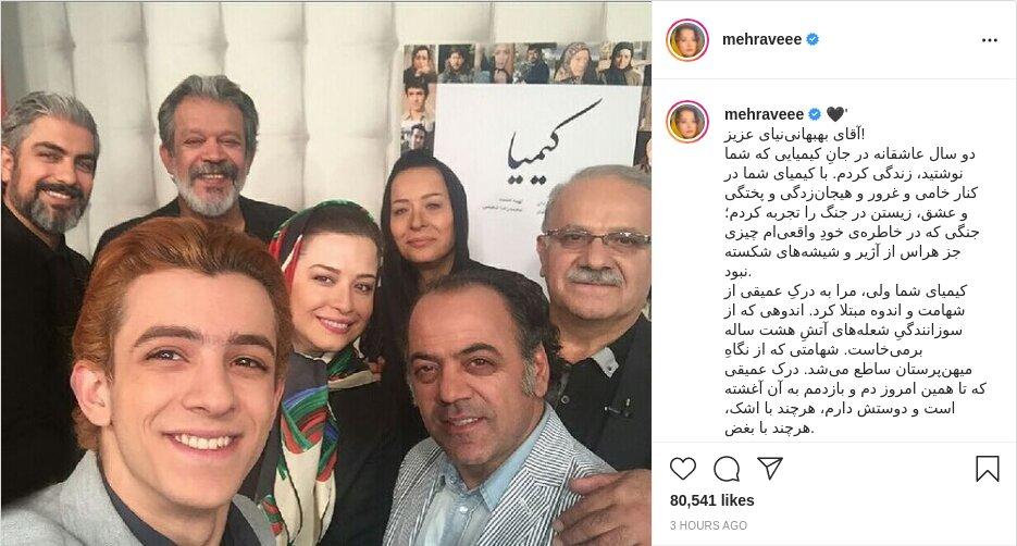 واکنش مهراوه شریفینیا به درگذشت مسعود بهبهانینیا